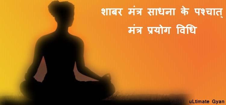 shabar mantra siddhi mantra prayog vidhi