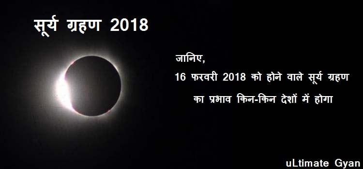 15 February Surya Grahan ka Prabhav