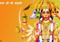 Panchmukhi Hanuman Ji Ki Kahani