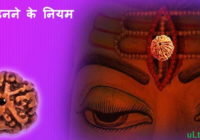 rudraksha pahane ke niyam in hindi