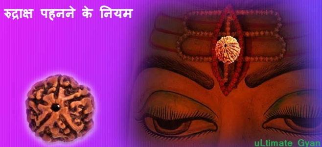 rudraksha pahane ke niyam in hindi