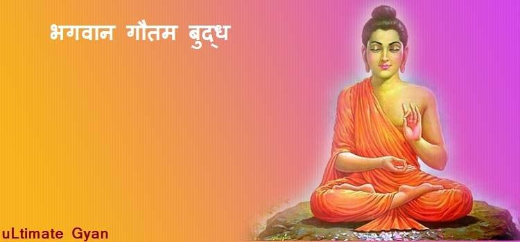 bhagwan goutam buddh jivani
