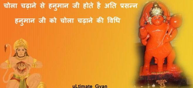 hanuman ji ko chola chadhane ki vidhi in hindi