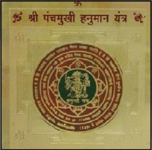 Panchmukhi hanuman yantra online buy