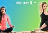 yog kya hai yog ke labh