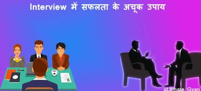 Interview me safalta ke totke