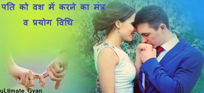 Vashikaran Mantra for Husband in Hindi