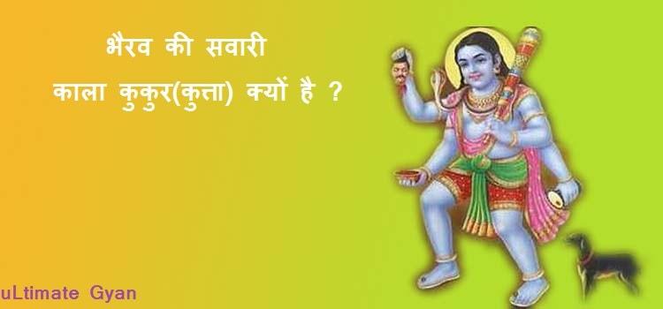 Bhairav ki Sawari kala kutta