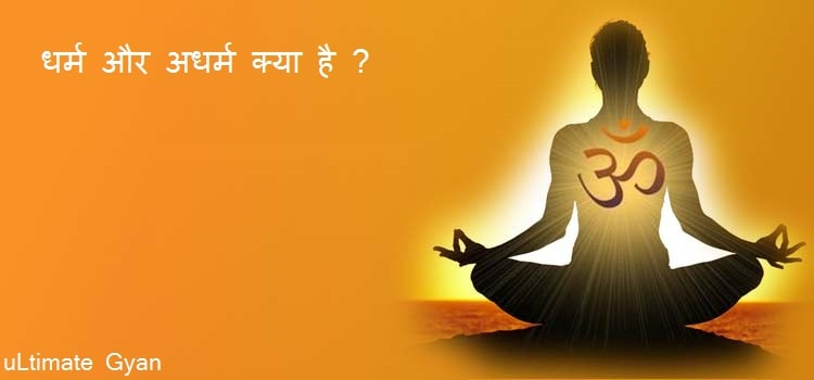 dharm adharm kya hai in hindi