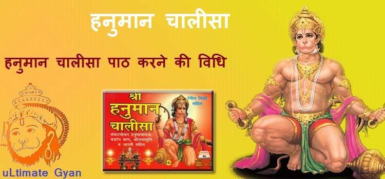 Hanuman Chalisa Path karne ki vidhi