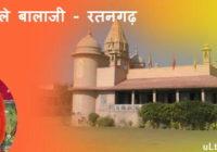 Balaji Mandir Ratangarh