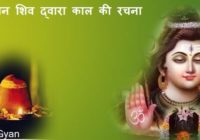 Bhagwan Shankar Kaal ki rachna