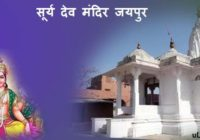 surya dev mandir jaipur in hindi