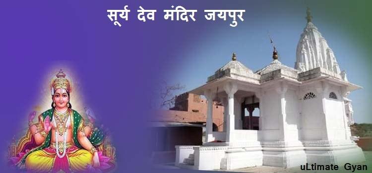 surya dev mandir jaipur in hindi