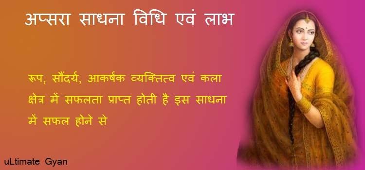 apsara sadhana vidhi mantra