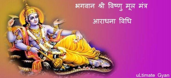 bhagwan vishnu mantra aradhna in hindi