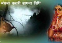mangla chamari sadhna vidhi
