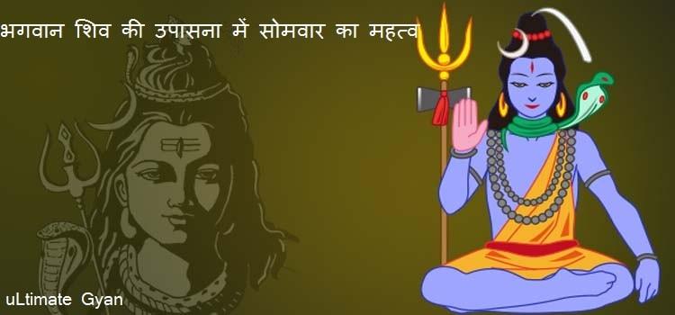 भगवान शिव की उपासना सोमवार को क्यों