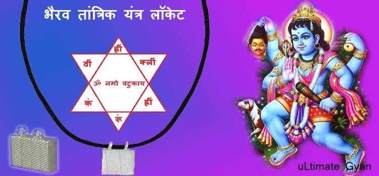 Bhairav Yantra Locket buy