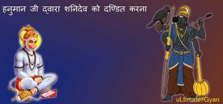 hanuman Ji or Shanidev ki ladai