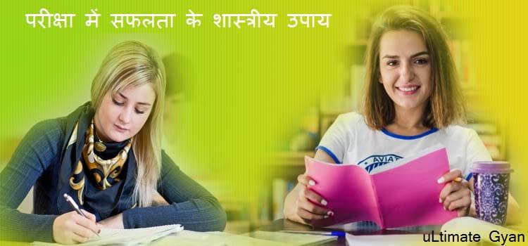 pariksha me safalta ke upay in hindi