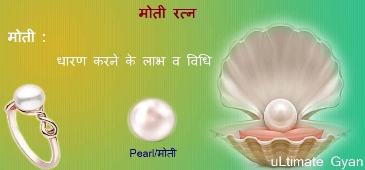 Moti Ratna Dharan Karne ki Vidhi or Labh