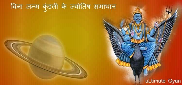 Bina Janam Kundali ke Jyotish Samadhan