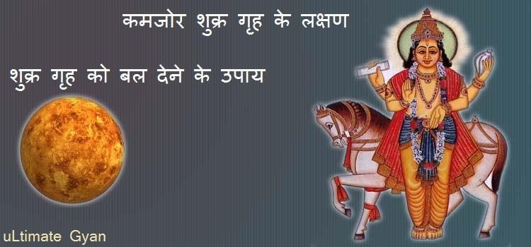 Shukra Grah ke Prabhav or Upay