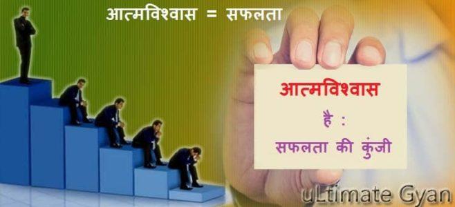 aatmvishvas kaise badhaye in hindi