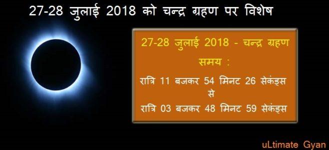 27-28 july chandra grahan in hindi