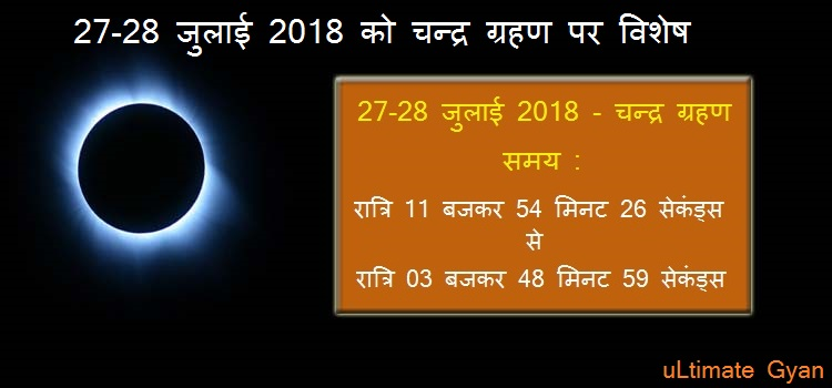 27-28 july chandra grahan in hindi