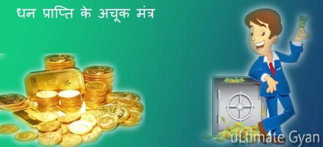 dhan prapti ke mantra in hindi