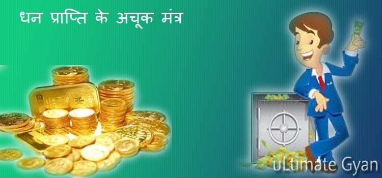 dhan prapti ke mantra in hindi