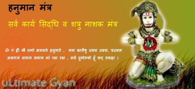 hanuman karya siddhi mantra in hindi