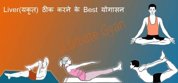 Yoga for Liver in Hindi