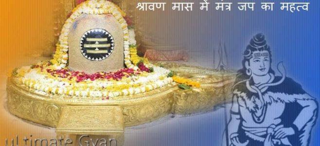 Sawan Shiv Mantra Jap in hindi