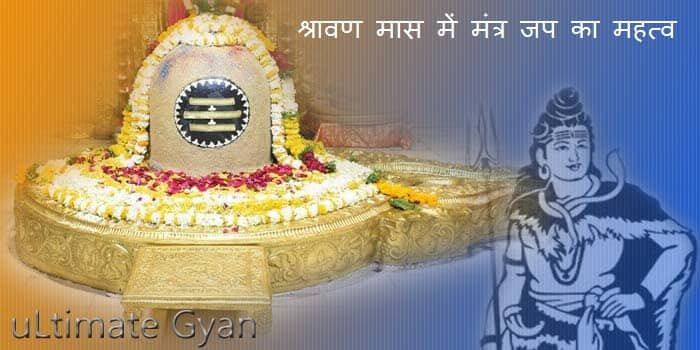 Sawan Shiv Mantra Jap in hindi