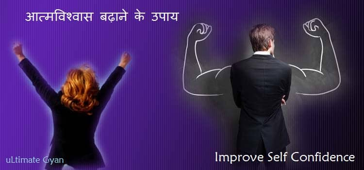 self confidence kaise badhaye in hindi