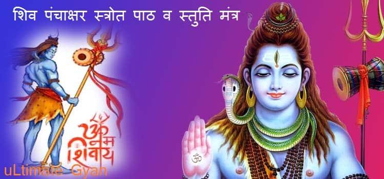 Shiv Stuti Mantra Panchakshar Strot Path