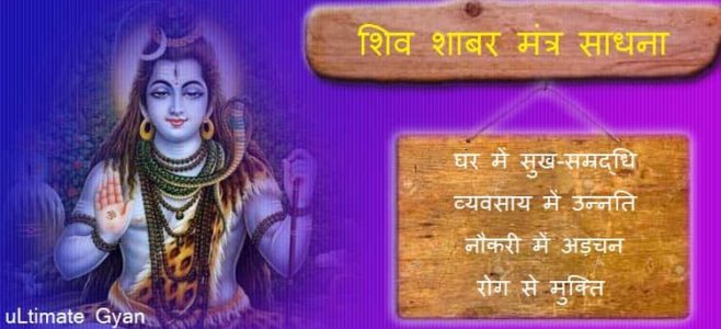 shiv shabar mantra sadhna in hindi