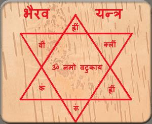 Bhairav Tantrik Yantra Buy Online