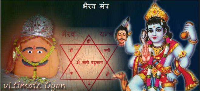 bhairav mantra in hindi