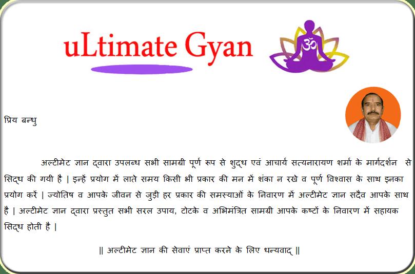 uLtimate Gyan Shop - Acharya Satyanarain Sharma