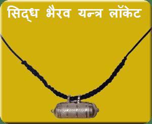 Bhairav Taveej Buy Online