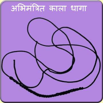 abhimantrit kala dhaga