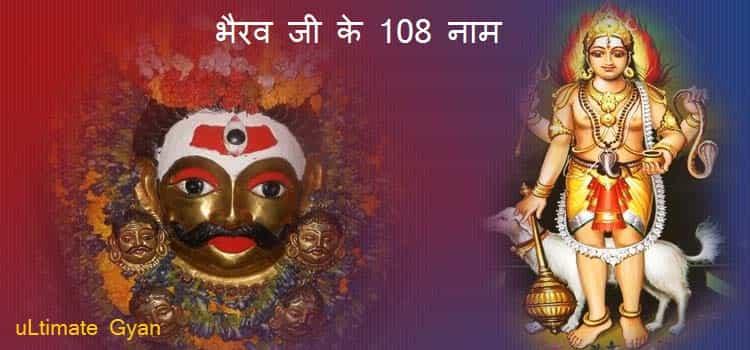 bhairav ke 108 naam