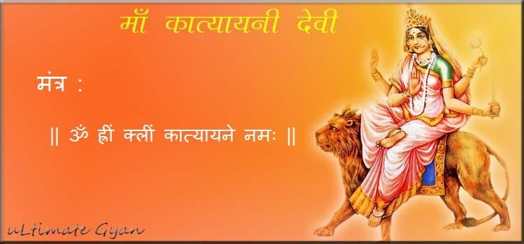 katyayani mantra in hindi