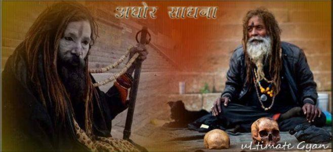 aghor sadhna kya hai in hindi