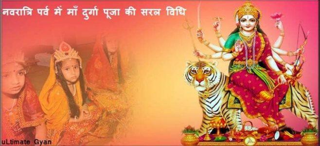 navratri puja vidhi in hindi