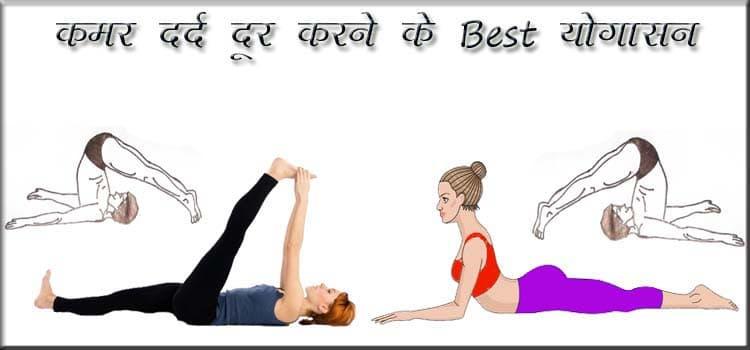 Kamar Dard Dur Karne ka Yoga